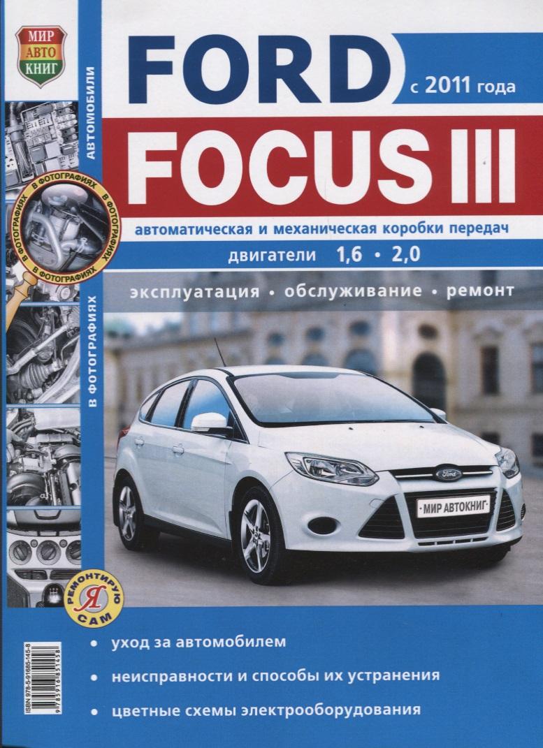 Семенов И., (ред.) Ford Focus III. (с 2011 года) Автоматическая и механическая коробки передач, двигатели 1,6. 2,0 накладка на задний бампер с загибом ford focus iii combi 2011 carbon