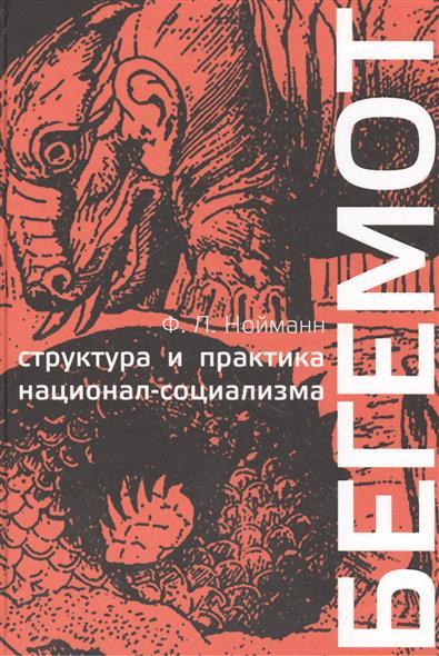 Бегемот: структура и практика национал-социализма 1933-1944 г. / Behemoth: the structure and practice of national socialism 1933-1944