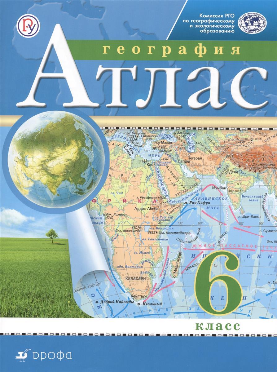 Дзидзигури М., Курбский Н. (ред.) География. 6 класс. Атлас ISBN: 9785358207769 курбский н ред география 7 класс атлас