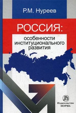 Россия Особенности институционального развития