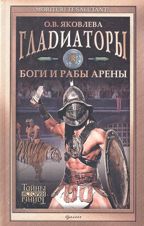 Фото - Яковлева О. Гладиаторы. Боги и рабы арены айни с рабы