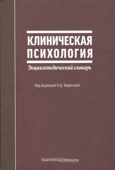 Творогова Н. (ред.) Клиническая психология. Энциклопедический словарь vintage designer 100