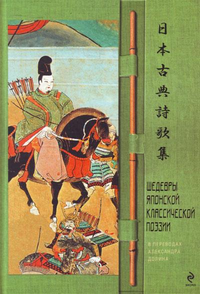 Шедевры японской классической поэзии в пер. Долина