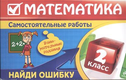 Математика. 2 класс. Самостоятельные работы. Найди ошибку