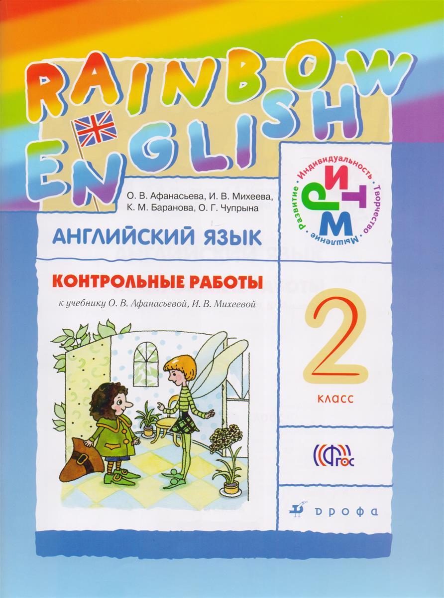 Английский язык. Контрольные работы. 2 класс. К учебнику О. В. Афанасьевой