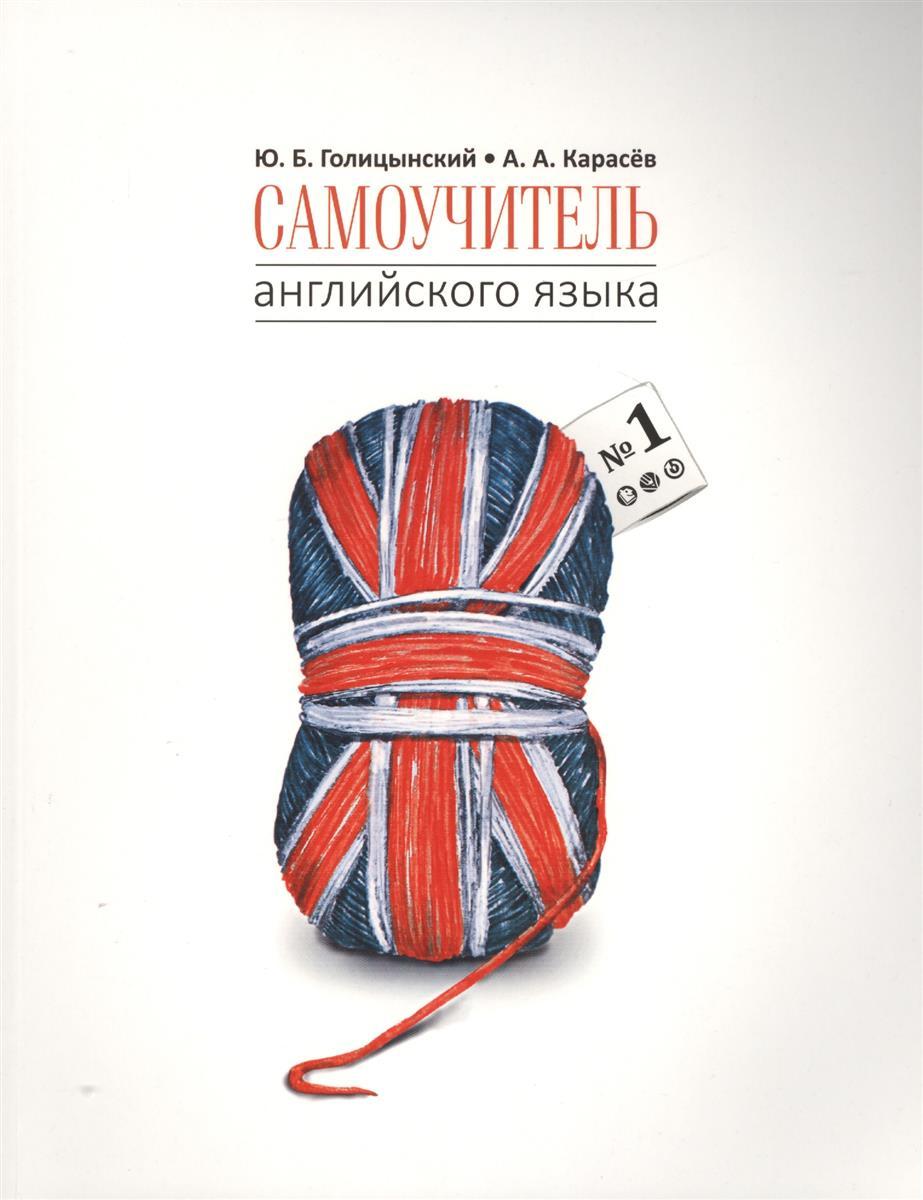 Учебник английского языка ю.голицынский