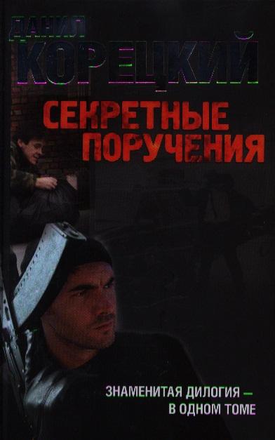 Корецкий Д. Секретные поручения ISBN: 9785271456114 корецкий д а секретные поручения 2 в 2 т т 1