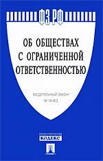ФЗ Об обществах с ограниченной ответственностью № 14-ФЗ