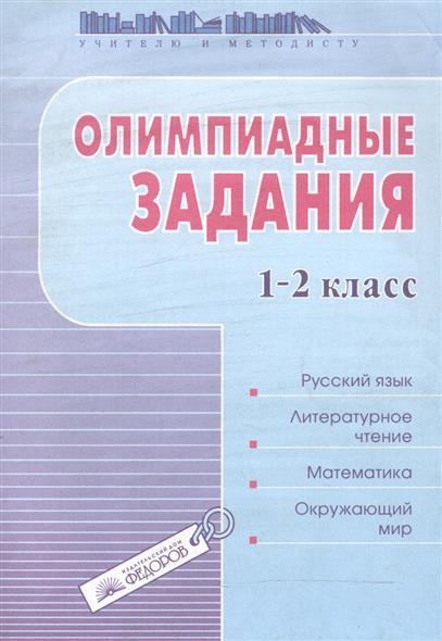 Олимпиадные задания. 1-2 класс