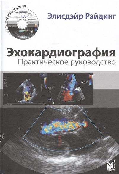 Райдинг Э. Эхокардиография. Практическое руководство (+CD) e mu cd rom
