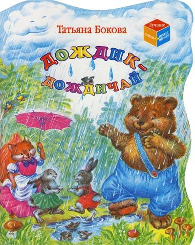 Бокова Т. КВ Дождик дождичай