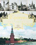 Кремль The Kremlin