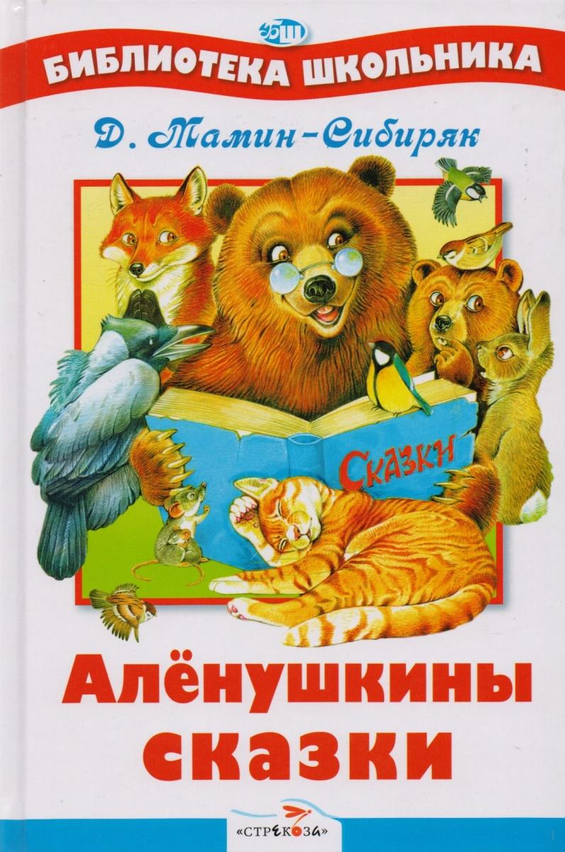 Мамин-Сибиряк Д. Аленушкины сказки аленушкины сказки cdmp3