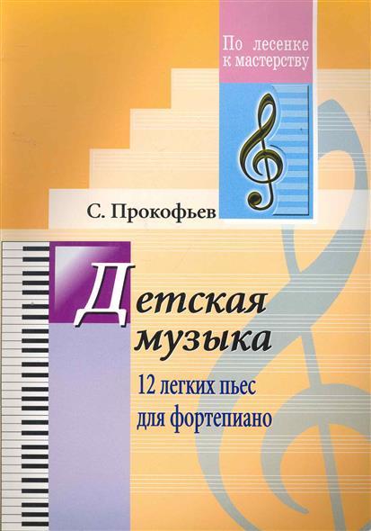 Детская музыка 12 легких пьес для фортепиано