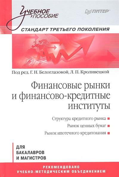 Белоглазова Г.: Финансовые рынки и финансово-кредитные институты для бакалавров и магистров