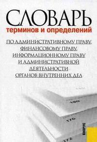 Словарь терминов и определений по администр. праву фин. праву