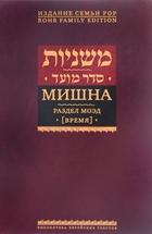 Мишна. Раздел Моэд [Время]