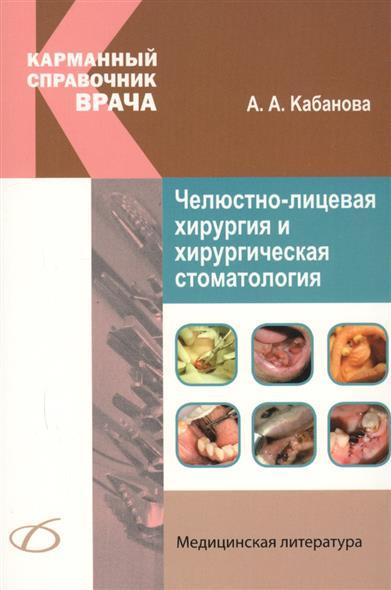 Челюстно-лицевая хирургия и хирургическая стоматология
