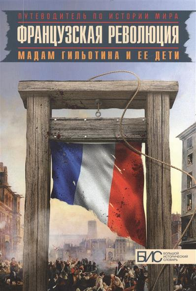 Французская революция. Мадам Гильотина и ее дети