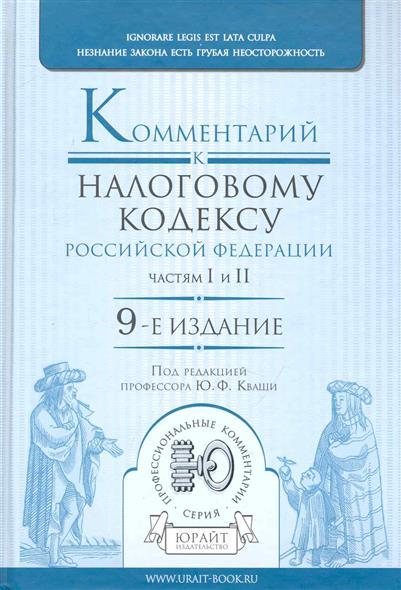 Комм. к Налоговому кодексу РФ ч.1,2