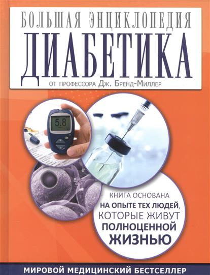 Брэнд-Миллер Д. Большая энциклопеция диабетика миллер а винтаж большая книга рисования и дизайна