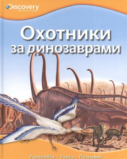 Бологова В. (ред.) Охотники за динозаврами бологова в ред моя большая книга о животных 1000 фотографий