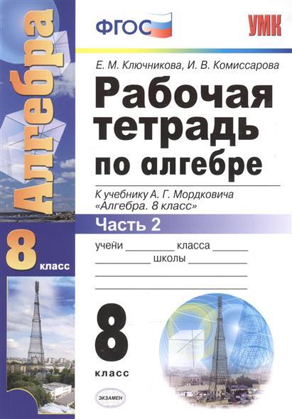 Рабочая тетрадь по алгебре. 8 класс. Часть 2. К учебнику А.Г. Мордковича