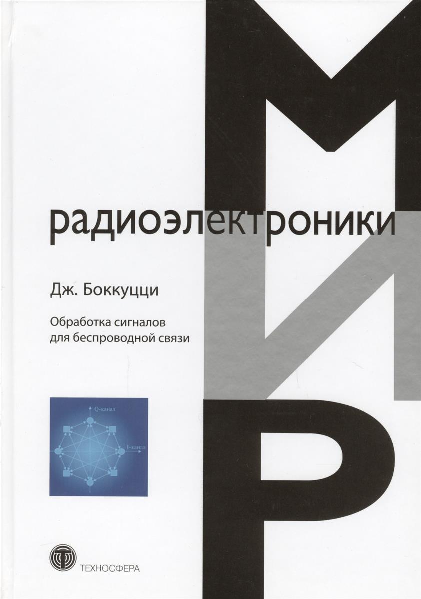 Боккуцци Дж. Обработка сигналов для беспроводной связи