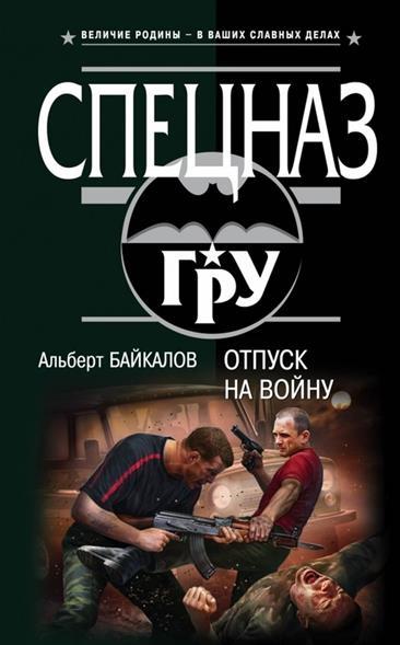 Байкалов А.: Отпуск на войну