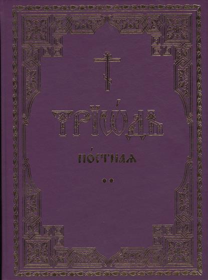 Триодь постная. В 2-х томах (комплект из 2 книг)