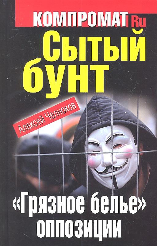 """Челноков А. Сытый бунт. """"Грязное белье"""" оппозиции ISBN: 9785995504634"""