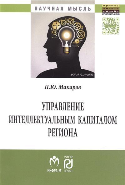 Управление интеллектуальным капиталом региона. Монография