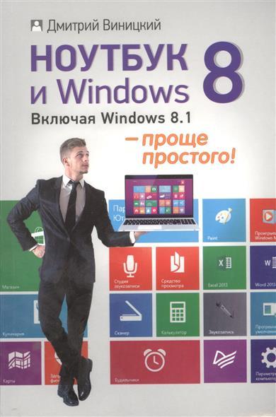 цена на Виницкий Д. Ноутбук и Windows 8. Включая Windows 8.1 - проще простого!