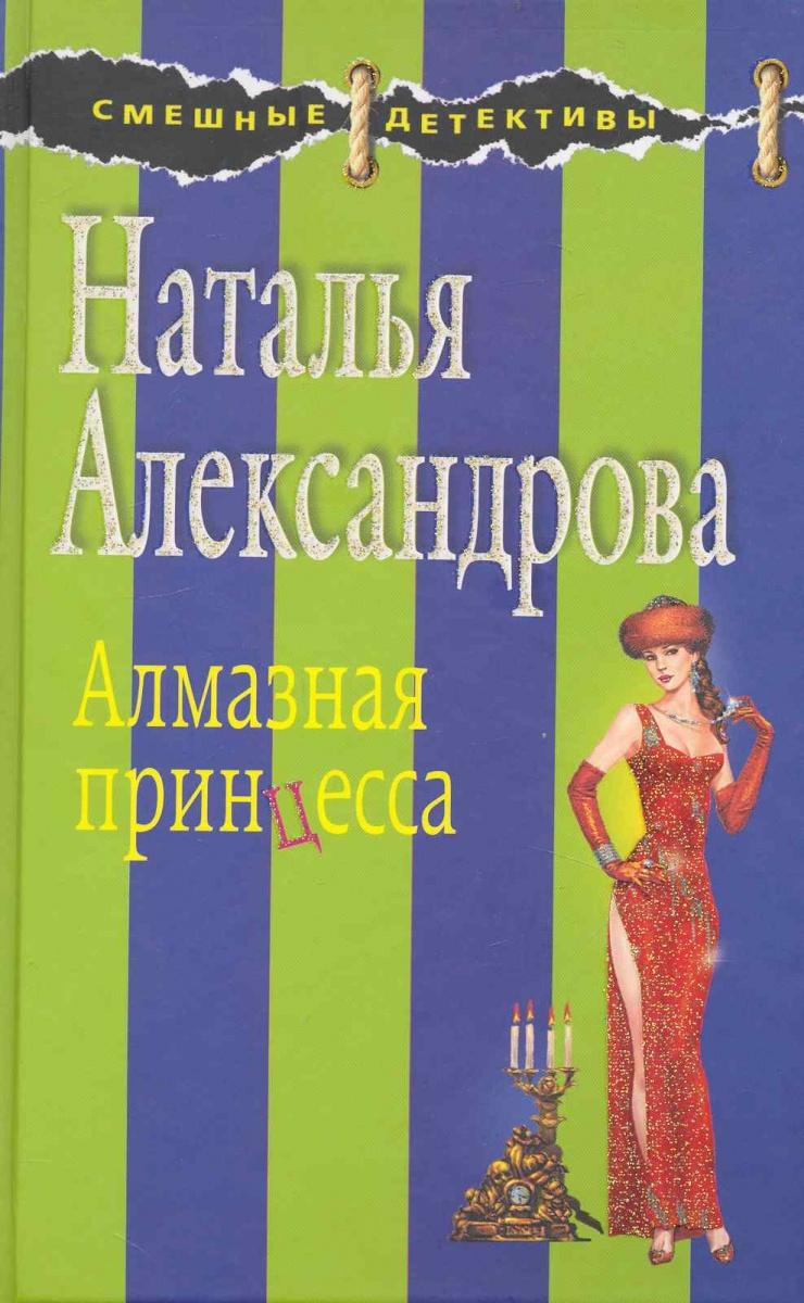 Александрова Н. Алмазная принцесса александрова н н флакон императора роман