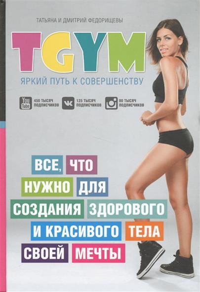 TGym. Яркий путь к совершенству