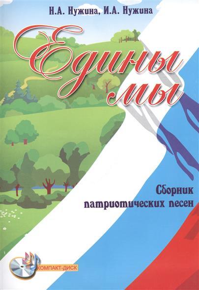 Нужина Н., Нужина И. Едины мы. Сборник патриотических песен. Ноты и CD (+CD)