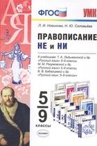 Правописание НЕ и НИ к учебникам Т.А. Ладыженской и др.