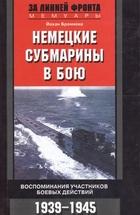 Немецкие субмарины в бою Воспом участников боев действий 1939-45