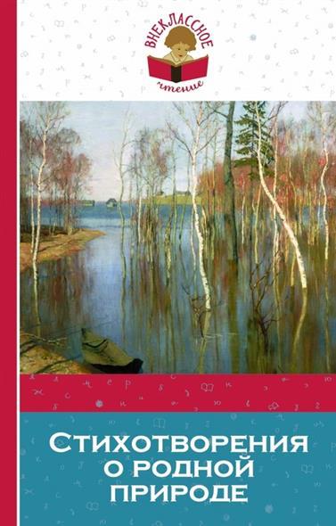 Розман Н. (ред.) Стихотворения о родной природе борис ильин стихотворения оприроде isbn 9785448557699