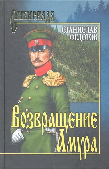 Федотов С. Возвращение Амура федотов с возвращение амура