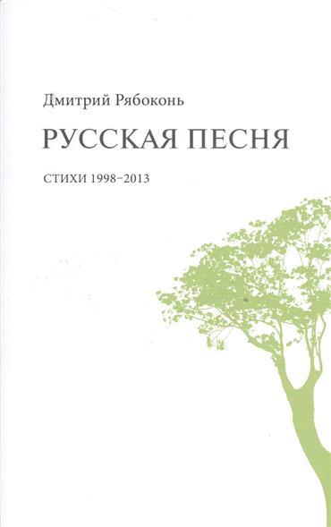 Русская песня. Стихи 1998-2013
