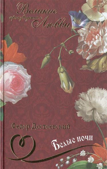 Достоевский Ф. Белые ночи достоевский ф м белые ночи роман повести