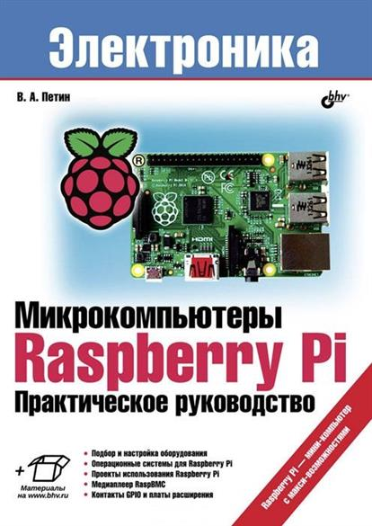 Петин В. Микроомпьютеры Raspberry Pi. Практическое руководство raspberry pi 机器人开发指南