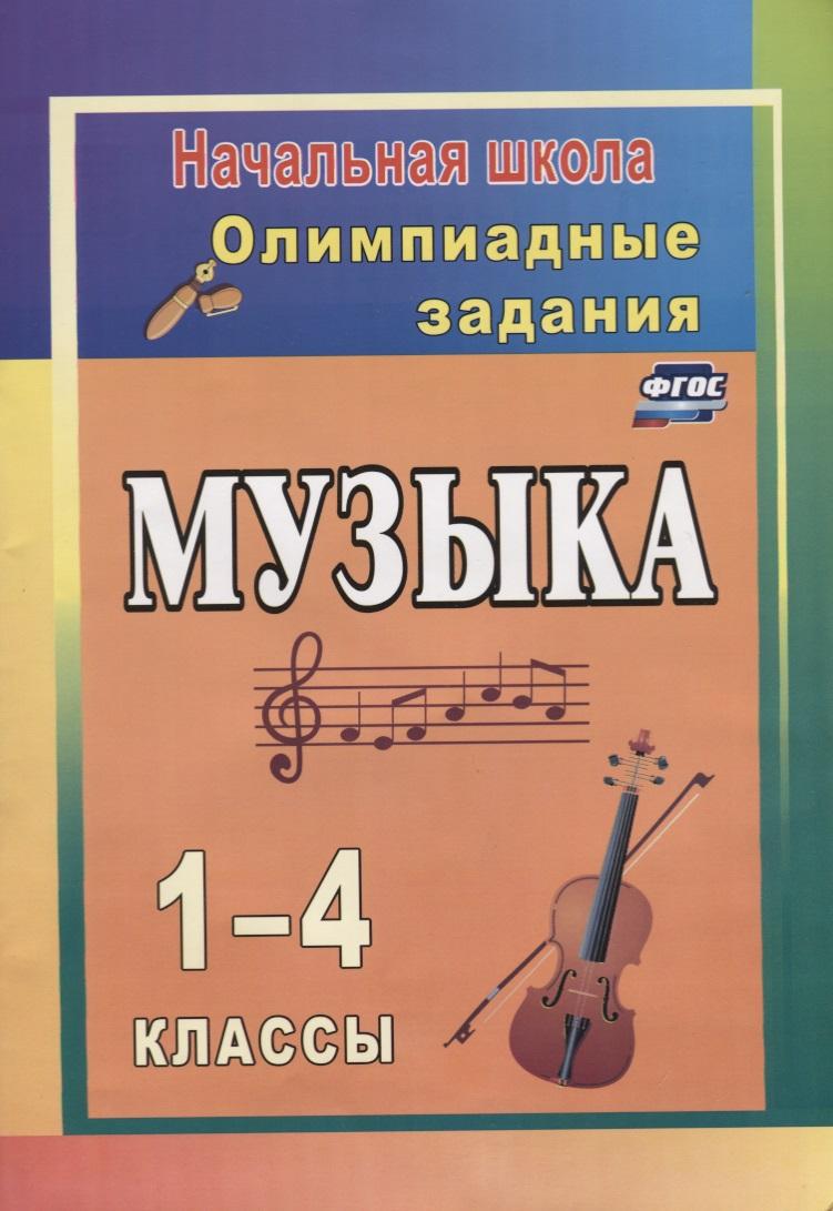 Музыка. 1-4 классы. Олимпиадные задания
