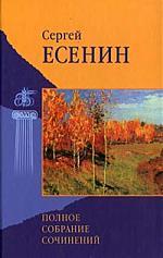 Есенин Полное собрание сочинений