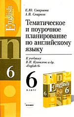 ТиПП по англ. языку 6 кл