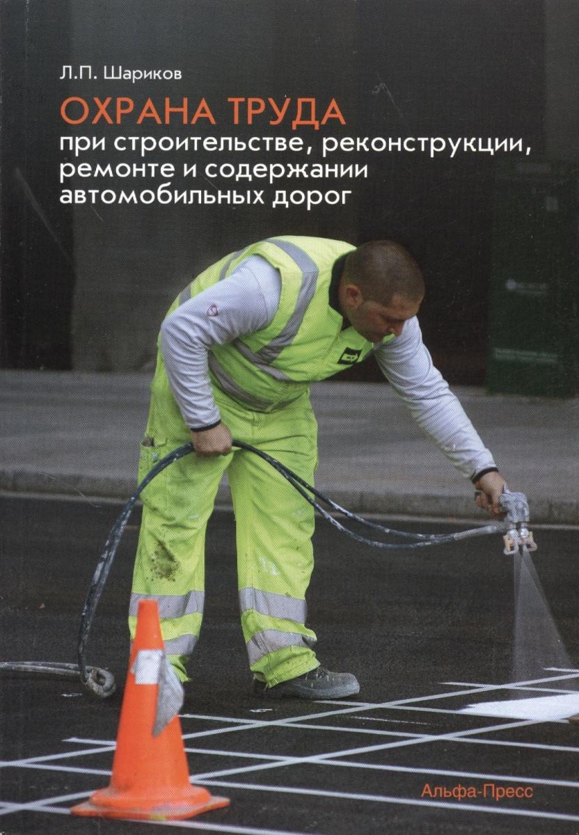 Шариков Л. Охрана труда при строительстве, реконструкции, ремонте и содержании автомобильных дорог