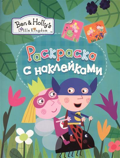 Котятова Н. (отв. ред.) Ben & Holly's Little Kingdom™. Раскраска с наклейками чесновицкая с отв ред израиль путеводитель
