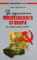 За кулисами Мюнхенского сговора Кто привел войну в СССР