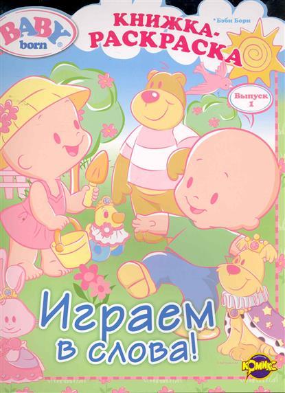 Воронина Н. (ред.) Baby Born екатерина воронина